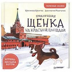 Приключения щенка на Красной площади. Полезные сказки