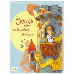 Сказки из волшебной шкатулки
