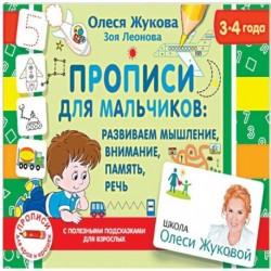 Прописи для мальчиков: развиваем мышление, внимание, память, речь