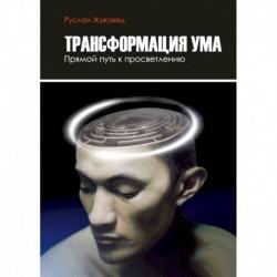 Трансформация ума. Прямой Путь к просветлению