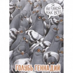 Голубь Геннадий. Полное издание