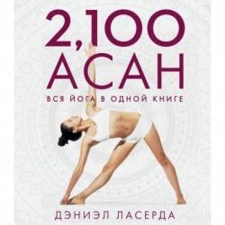 2,100 асан. Вся йога в одной книге