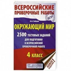 Окружающий мир. 2500 заданий для подготовки к всероссийской проверочной работе. 1-4 классы