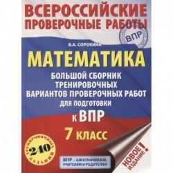 Математика. Большой сборник тренировочных вариантов проверочных работ для подготовки к ВПР. 7 класс