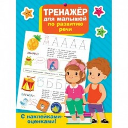 Тренажер для малышей по развитию речи
