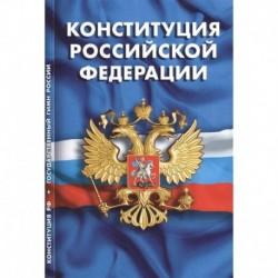 Конституция РФ. Гимн РФ