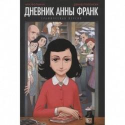 Дневник Анны Франк. Графическая версия
