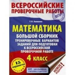 Математика. 4 класс. Большой сборник тренировочных вариантов заданий для подготовки к ВПР