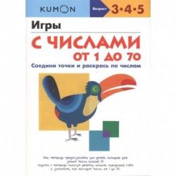 Игры с числами от 1 до 70. KUMON