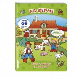 На ферме (книги с окошками)