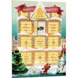 Поскорей бы Новый год! Адвент-календарь с магнитами (домик)