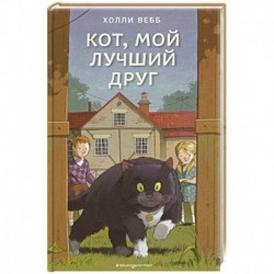 Кот, мой лучший друг