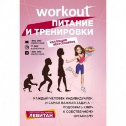 Workout. Питание и тренировки (комплект из 2-х книг)