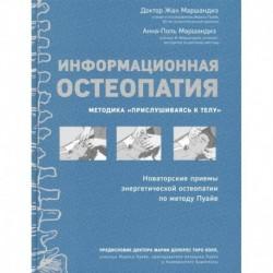 Информационная остеопатия. Методика 'Прислушиваясь к телу'