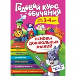 Годовой курс обучения: для детей 3-4 лет (карточки 'Цифры')