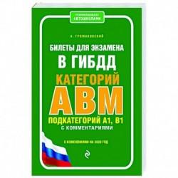 Билеты для экзамена в ГИБДД категории А, В, M, подкатегории A1, B1