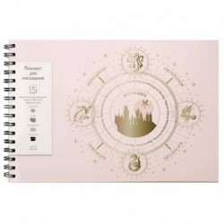 Скетчбук 20 листов (А4) Гарри Поттер. Хогвартс (розовый)