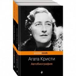 Захватывающая автобиография Агаты Кристи и 'идеальное убийство' в романе 'Десять негритят'. Комплект из 2 книг