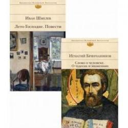Подарок на Рождество. Комплект в 2-х книгах: Слово о человеке. О чудесах и знамениях. Лето Господне