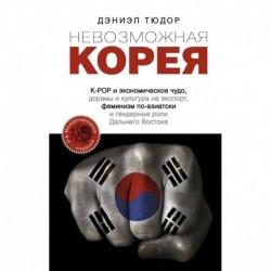 Невозможная Корея: K-POP и экономическое чудо, дорамы и культура на экспорт, феминизм по-азиатски…