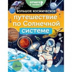 Большое космическое путешествие по Солнечной системе