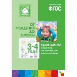 Программа и краткие методические рекомендации. Для работы с детьми 3-4 года. 'От рождения до школы'. ФГОС