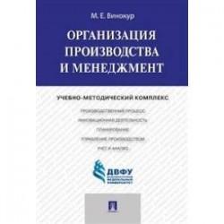 Организация производства и менеджмент. Учебно-методический комплекс