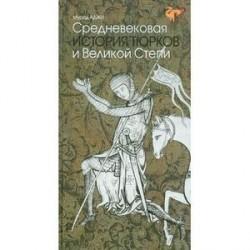 Средневековая история тюрков и Великой Степи