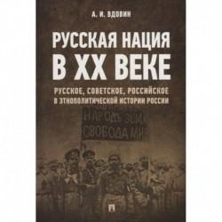 Русская нация в XX веке