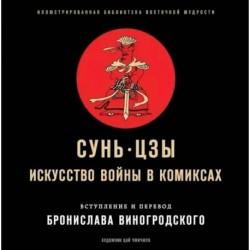 Сунь-Цзы. Искусство войны в комиксах