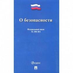 О безопасности № 390-ФЗ