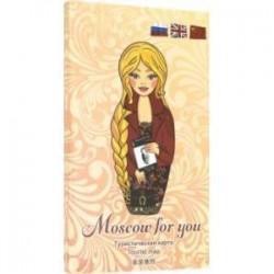 Туристическая карта MOSCOW FOR YOU 'Весна' (оранжевый) (на русском,английском,китайском яз.)