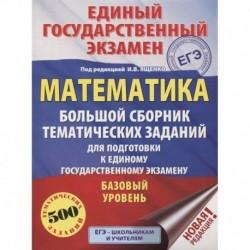 ЕГЭ. Математика . Большой сборник тематических заданий для подготовки к единому государственному экзамену. Базовый