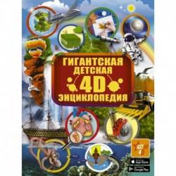Гигантская детская 4D энциклопедия