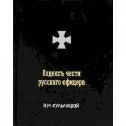 Кодексъ чести русскаго офицера, или Советы молодому офицеру
