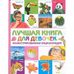 Лучшая книга для девочек. Иллюстрированная энциклопедия