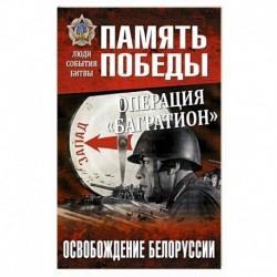 Операция 'Багратион'. Освобождение Белоруссии
