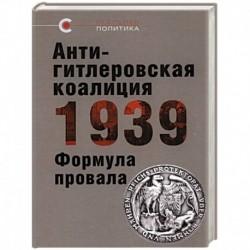 Антигитлеровская коалиция-1939. Формула провала
