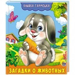 Книжка-гармошка. загадки о животных