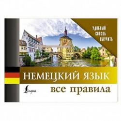 Немецкий язык. Все правила