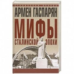 Мифы сталинской эпохи.