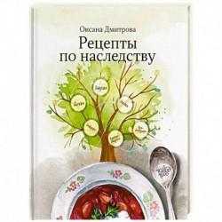 Рецепты по наследству