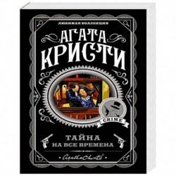 Тайна на все времена (комплект из 5 книг)