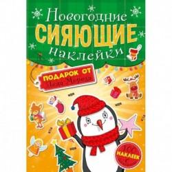 Сияющие наклейки. Подарок от Деда Мороза