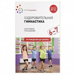 здоровительная гимнастика. Комплексы упражнений для детей 6-7 лет