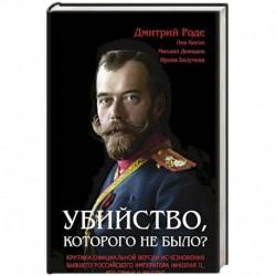 Убийство, которого не было? Критика официальной версии исчезновения бывшего российского императора Николая II, его