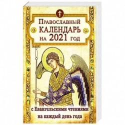 Православный календарь на 2021 год с Евангельскими чтениями на каждый день