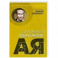 Драгоценный глашатай Православия. Алфавитный сборник