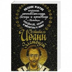 Святитель Иоанн Златоуст. Полное житие, поучения святителя о вере и жизни, беседы и проповеди о святителе, акафист,