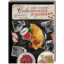 Советская кухня по ГОСТУ и не только...